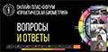 «Практическая биометрия»  в действии: итоги Онлайн ПЛАС-Форума